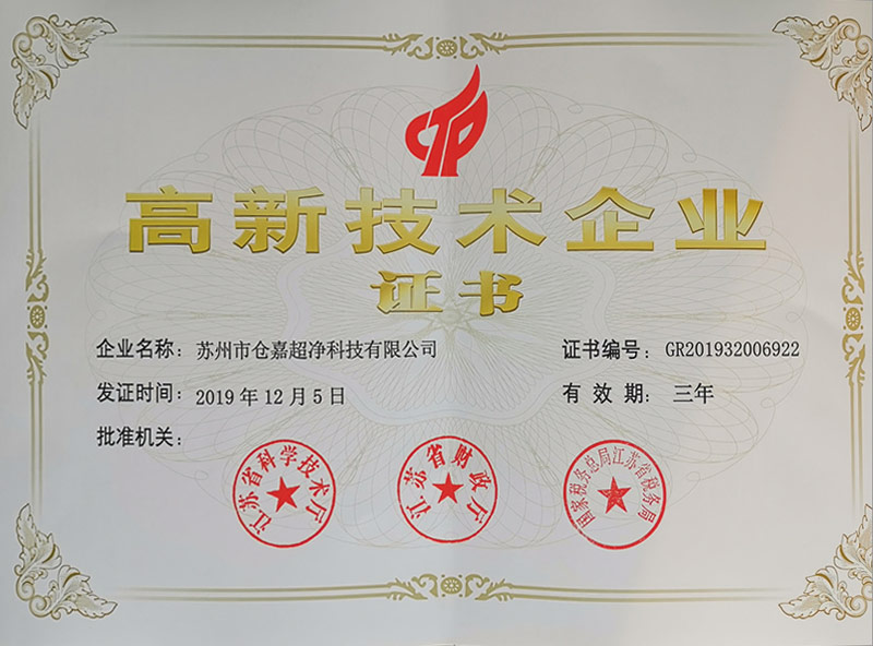 Awarded as a High- and New- Technology Enterprise by the government of Jiangsu Province, China